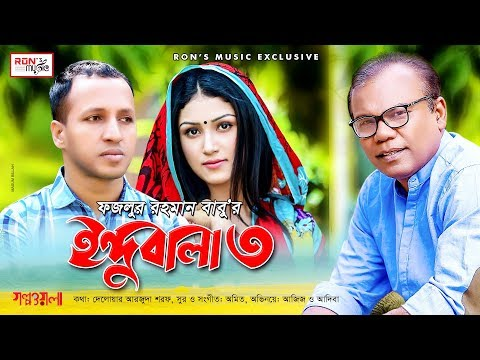 Download Indubala 3 (ইন্দুবালা ৩) | Fazlur Rahman Babu | Bangla New Song 2019 | Official Music Video HD Mp4 3GP Video and MP3