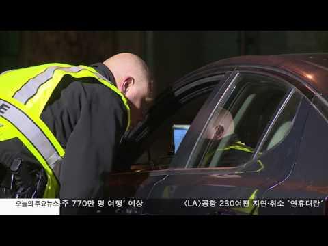 1월까지 음주 특별 단속 12.23.16 KBS America News