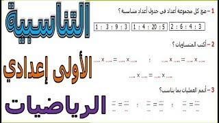 الرياضيات الأولى إعدادي - التناسبية تمرين 35