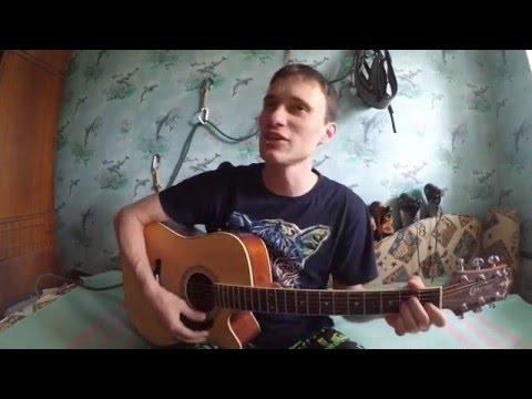 Я скалолаз (Cover Ухти-Тухти by Денис Киреев)