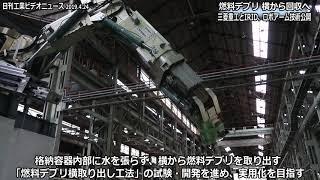 三菱重工とIRID、ロボアーム技術公開 燃料デブリを横から回収へ(動画あり)