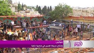 إفتتاح حديقة الاسرى في ضاحية ذنابة