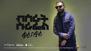 Video Bisrat Surafel - Kal Bekal   ቃል በቃል - New Ethiopian Music 2018 (Official Audio) MP3, 3GP, MP4, WEBM, AVI, FLV Maret 2019