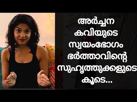 അർച്ചനയുടെ സ്വയംഭോഗം ഭർത്താവിന്റെ സുഹൃത്തുക്കളുടെ കൂടെ പങ്കുവെച്ചു..!! - Malayalam Movie News