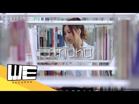 [MV] กะทันหัน - Project Love Pill 2 by Fongbeer [Full Version]