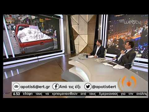 Επιχειρηματικό δαιμόνιο! Πουλάει 0.50€ την… χιονόμπαλα!   08/01/2020   ΕΡΤ