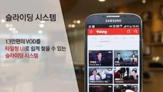 티빙(tving) - 실시간TV,방송VOD,영화VOD YouTube 동영상