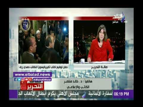 صدى البلد |خالد منتصر: حمدي رزق «جبرتي» العصر بكتابه «كيرياليسون»