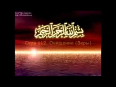 От Порчи, От Сглаза и просто для души. Красивое чтение Корана.