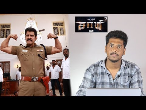 Saamy 2 Movie Review by Sam Jawahar | Chiyaan Vikram, Keerthy Suresh  Hari  Devi Sri Prasad |