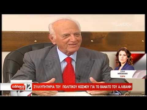 Έφυγε από την ζωή στα 94 ο εκδότης Α. Λιβάνης | 12/09/2019 | ΕΡΤ