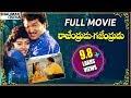 Rajendrudu Gajendrudu Telugu Full Length Movie || Rajendra Prasad, Soundarya
