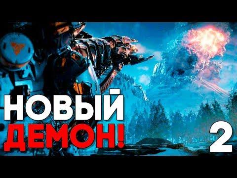 СЕКРЕТНЫЙ ДЕМОН И ЛОХ ► Horizon Zero Dawn Frozen Wilds Прохождение на русском Часть 2