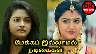 Tamil and malayalm famous actress without makeup.