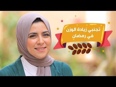 العرب اليوم - شاهد: نصائح مهمة لتجنُب زيادة الوزن في رمضان