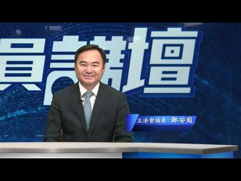 議員講壇第263期鄭安庭電子消費優惠 ...