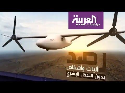 العرب اليوم - شاهد: أول طائرة أميركية بلا طيار مصممة بتكنولوجيا الذكاء الاصطناعي