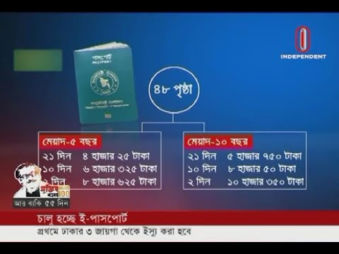 E-passport launching tomorrow; to be issued from 3 Dhaka offices (21-01-20) Courtesy: Independent TV