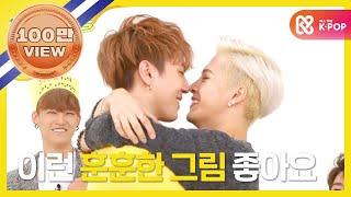Video 주간아이돌 - (episode-220) Got7 Yugyeom & Jackson Love scene ! MP3, 3GP, MP4, WEBM, AVI, FLV Maret 2019