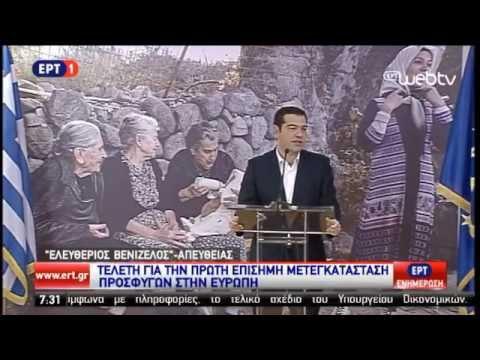 Ομιλία Πρωθυπουργού κατά την τελετή πρώτης επίσημης μετεγκατάστασης προσφύγων