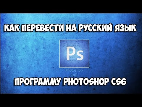 Как photoshop сделать на русском