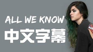 All We Know The Chainsmokers ft  Phoebe Ryan 中文字幕