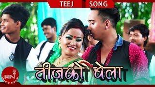 Teejaiko Bela -  Rajan Karki, Manju Shrestha & Kumari BK