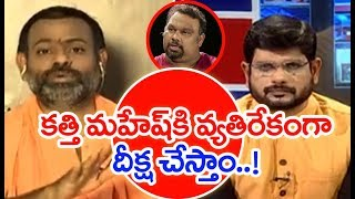 Video We Are Going To Do Protest Against Kathi Mahesh: Paripoornananda Swami | #PrimeTimeWithMurthy MP3, 3GP, MP4, WEBM, AVI, FLV Agustus 2018