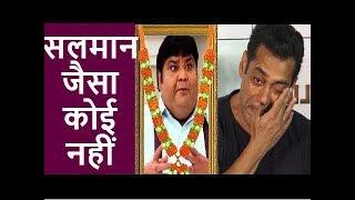 Video इसे देखकर आप भी कहेंगे सलमान जैसा कोई नहीं...Dr Hathi Death Salman Khan MP3, 3GP, MP4, WEBM, AVI, FLV Juli 2018
