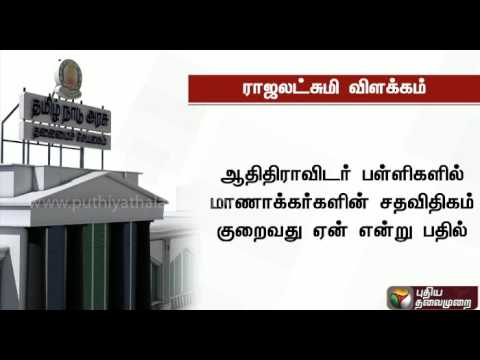 Adi-Dravidar-schools-on-par-with-private-schools-says-TN-minister