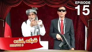 Shabake Khanda - S3 - Episode 15