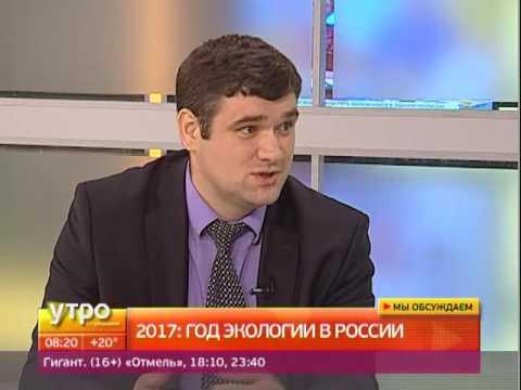 2017: год экологии в России. Утро с Губернией. 21/07/2016. GuberniaTV