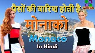 मोनाको जहां पैसों की बारिश होती है // Monaco a luxurious country