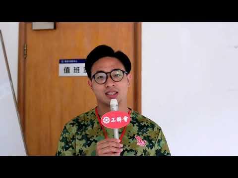 20190518-19 工联会「青年军事生活体验营」
