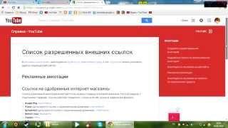 Ссылка на списки:https://support.google.com/youtube/answer/6083754?hl=ruСсылка на FAQ: https://support.google.com/youtube/answer/6140491?hl=ru&ref_topic=6140492--------------------- VK-Группа: http://vk.com/club71233122VK: http://vk.com/dimmohСайт: http://dimmoh1.blogspot.com/Заказать видео: http://dimmoh1.blogspot.com/p/faq.html---------------------Музыка: http://vk.com/topic-71233122_30459768