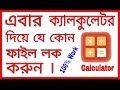 How to use calculator vault gallary  lock apps bangla.
