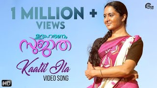 Video Udaharanam Sujatha | Kaatil ila Song Video | Manju Warrier | Vijay Yesudas | Gopi Sundar | Official MP3, 3GP, MP4, WEBM, AVI, FLV Oktober 2017