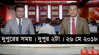 Video দুপুরের সময় | দুপুর ২টা | ২৬ মে ২০১৮  |  Somoy tv News Today | Latest Bangladesh News MP3, 3GP, MP4, WEBM, AVI, FLV Mei 2018