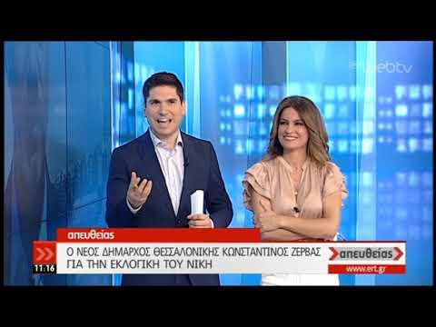 Ο νέος δήμαρχος Θεσσαλονίκης στην ΕΡΤ: Ήρθαμε να χτίσουμε και όχι να γκρεμίσουμε | 03/06/19| ΕΡΤ