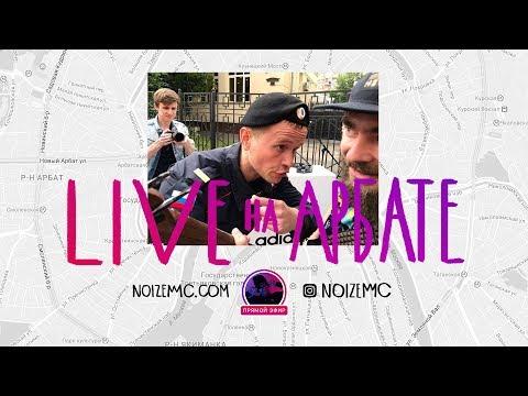 NOIZE MC – LIVE НА АРБАТЕ
