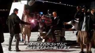 『ダークナイト ライジング』インタビュー・メイキング含む特別映像