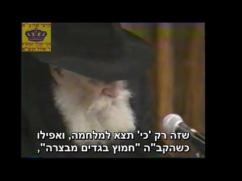 חמוץ בגדים מבצרה? ליהודי זה לא נוגע!