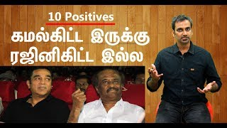 Video 10 positives of Kamalhaasan over Rajinikanth as Politician MP3, 3GP, MP4, WEBM, AVI, FLV Maret 2019