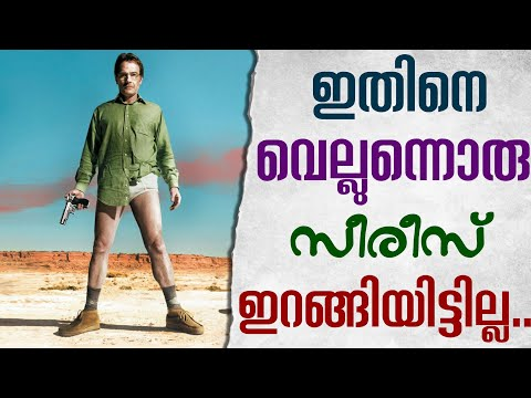 Breaking Bad | Malayalam Review | NO SPOILERS | The Confused Cult