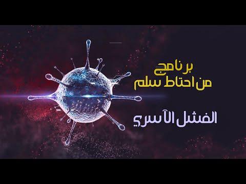 من احتاط سلم - حلقة : الحجر الصحي و المشاكل الأسرية