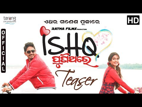 Ishq ପୁଣିଥରେ - Official Teaser | Upcoming Odia Movie 2018 | Arindam & Elina