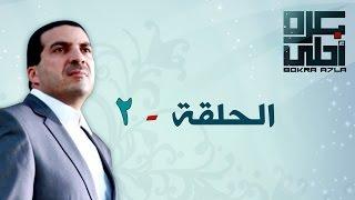 بكره أحلى - الحلقة الثانية