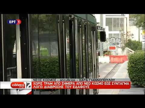 Χωρίς τραμ από σήμερα στη διαδρομή Νέος Κόσμος-Σύνταγμα | ΕΡΤ