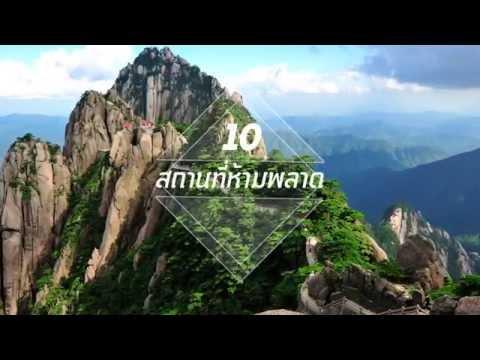 10 สถานที่ท่องเที่ยวจีนที่ไม่ควรพลาด