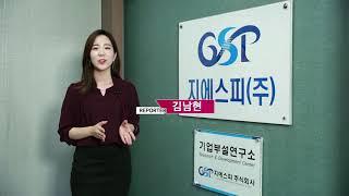 지에스피 배터리 아시아 경제 TV 클로즈업 기업 현장 방영분